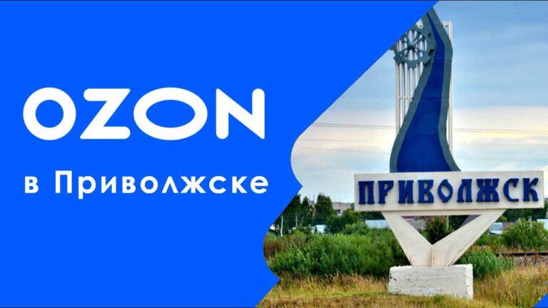 Ozon в Приволжске